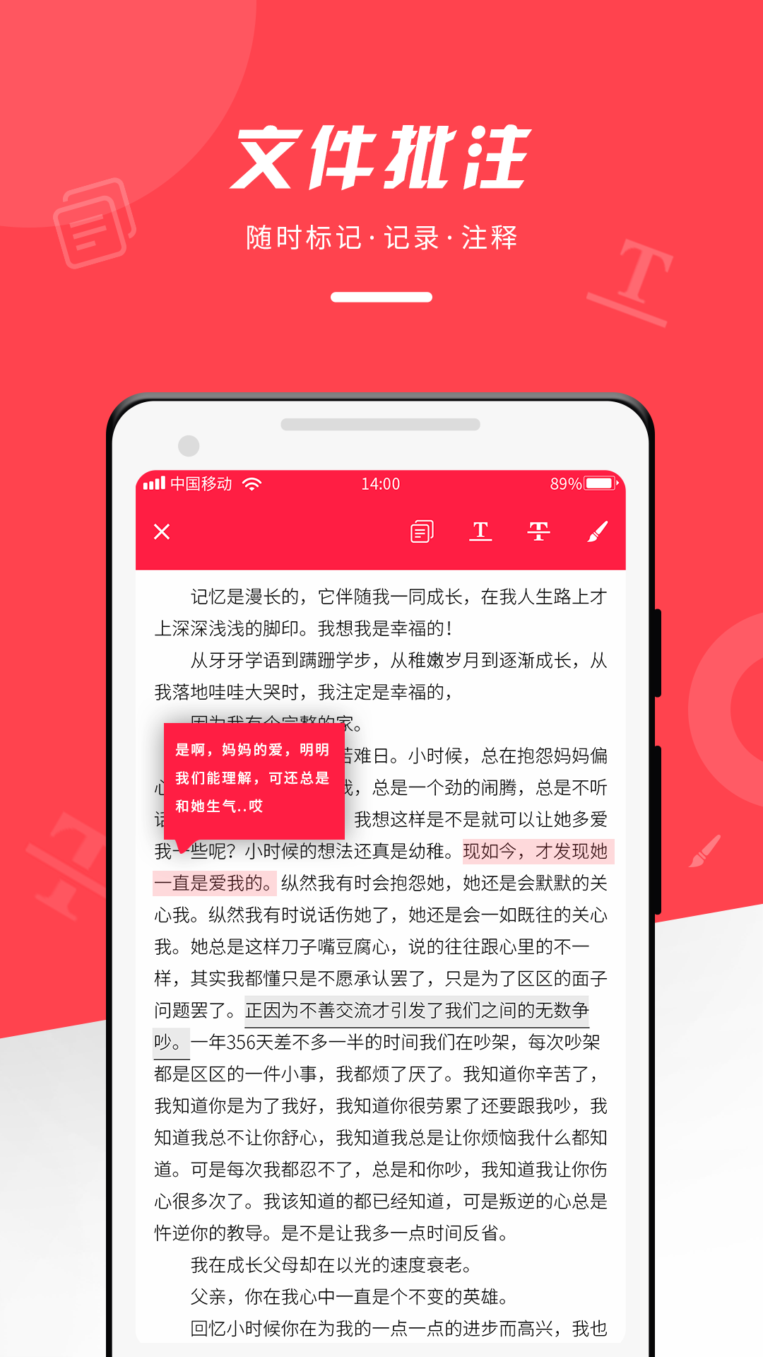 PDF WPS office阅读器