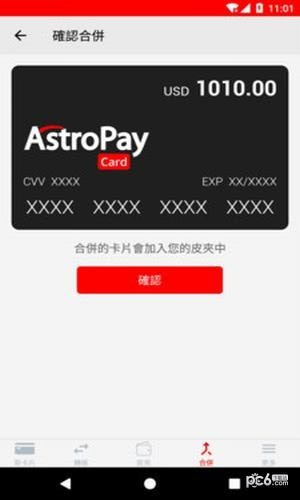 astropay卡